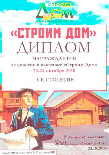 Строительная компания Столетие строительство домов и бань в СПб  Диплом строительной выставки Строим Дом 2010 года